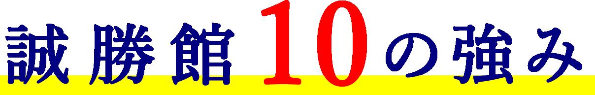 誠勝館10の強み