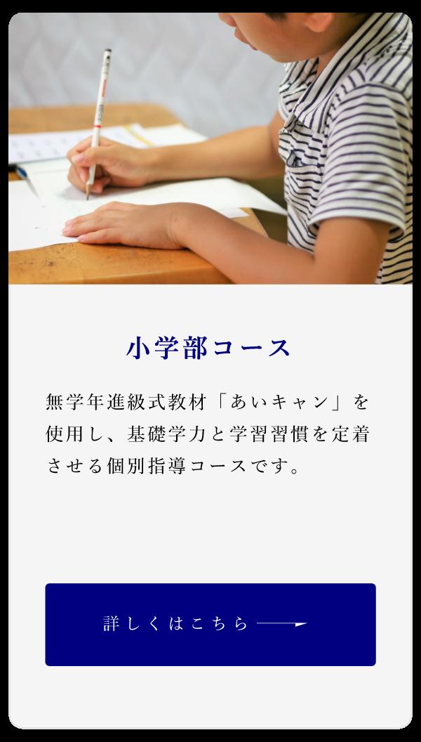 小学部コース無学年進級式教材「あいキャン」を使用し、基礎学力と学習習慣を定着させる個別指導コースです。